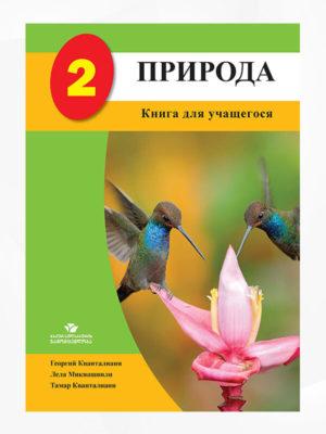 ბუნება-2-(მოსწავლის-წიგნი)