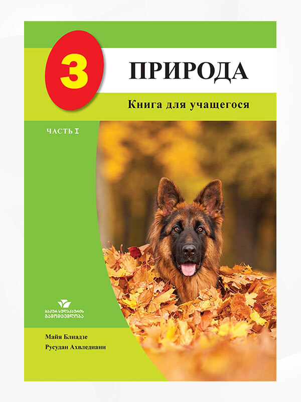 ბუნება-3-(მოსწავლის-წიგნი-ნაწ.1)