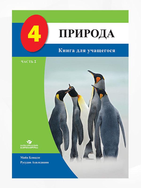 ბუნება-4-(მოსწავლის-წიგნი-ნაწ.1)