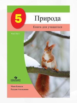 ბუნება-5-(მოსწავლის-წიგნი-ნაწ.1)