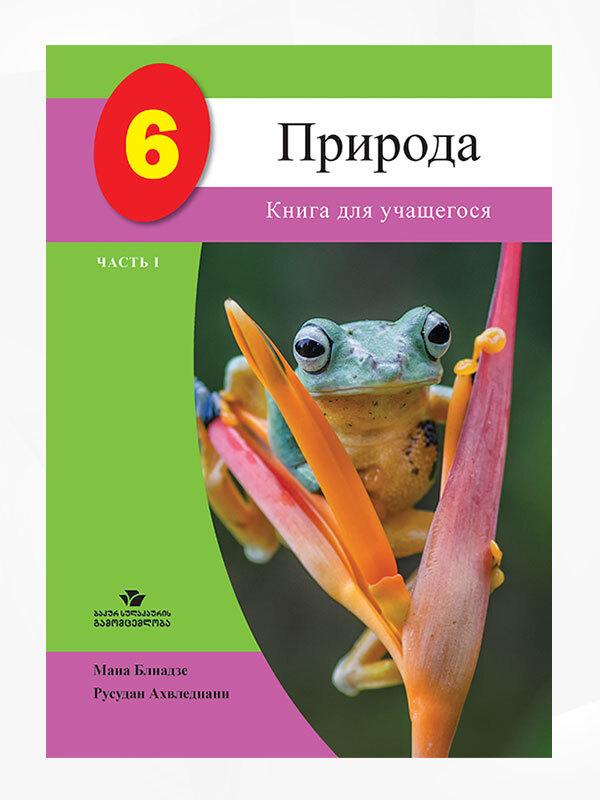 ბუნება-6-(მოსწავლის-წიგნი-ნაწ.1)