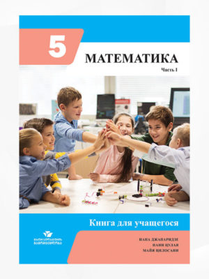 მათემატიკა-5-(მოსწავლის-წიგნი-ნაწ.1)