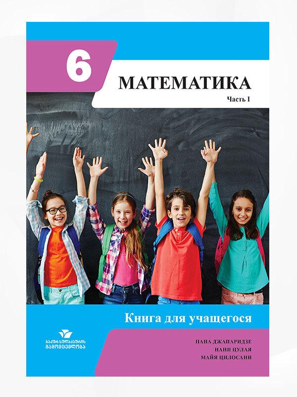მათემატიკა-6-(მოსწავლის-წიგნი-ნაწ.1)