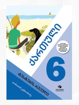 ქართული-6-(ტესტების-რვეული)