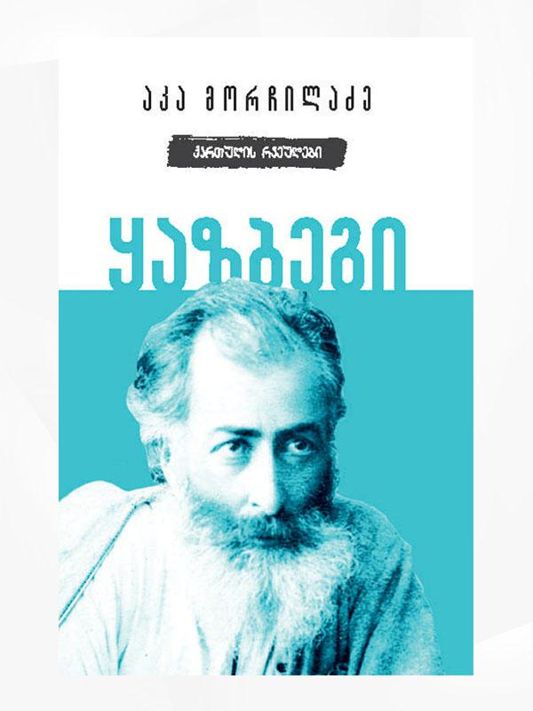 ყაზბეგი - ქართულის რვეულები
