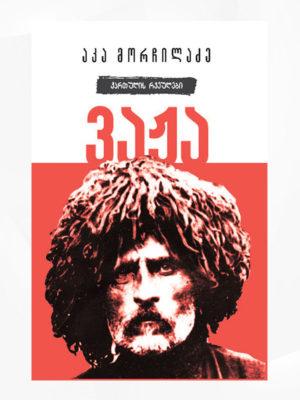 ვაჟა-ფშაველა - ქართულის რვეულები - ვაჟა