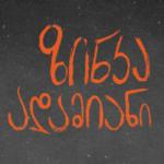 ბლოგის-ქავერი---ზინკა