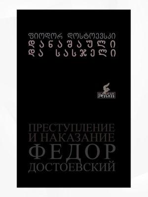 დანაშაული და სასჯელი - ფიოდორ დოსტოევსკი