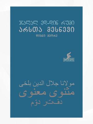 არსთა მესნევი (წიგნი მეორე) - ჯალალ ედ-დინ რუმი