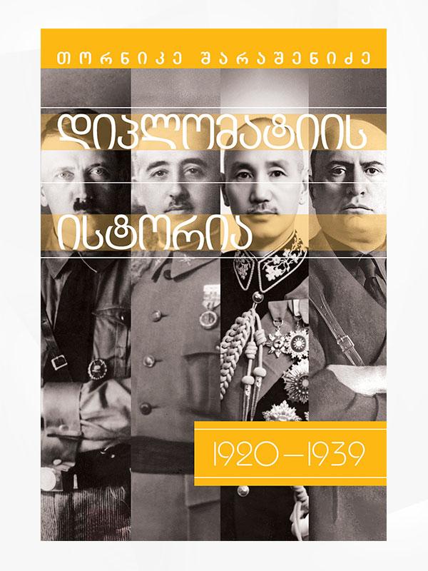 დიპლომატიის ისტორია (1920-1939) - თორნიკე შარაშენიძე