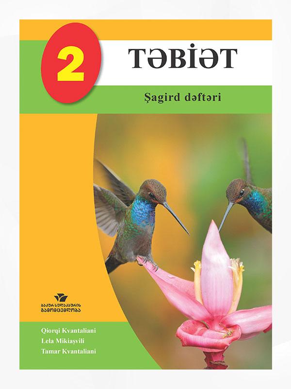 ბუნება 2 მოსწავლის რვეული