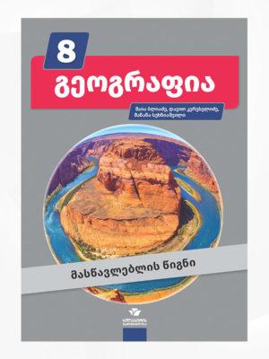 გეოგრაფია 8 - მასწავლებლის წიგნი