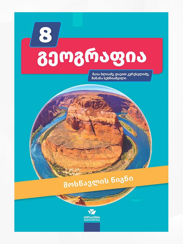 გეოგრაფია 8 მოსწავლის წიგნი