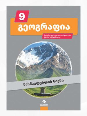 გეოგრაფია 9 მასწავლებლის წიგნი