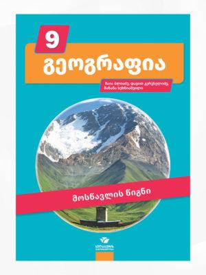 გეოგრაფია 9 მოსწავლის წიგნი