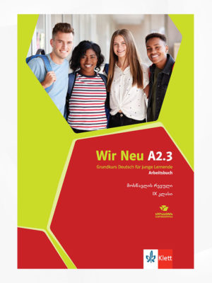 გერმანული 9 - მოსწავლის რვეული