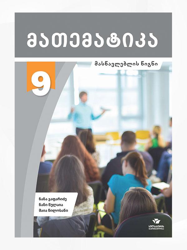 მათემატიკა 9 - მასწავლებლსი წიგნი