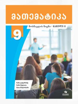 მათემატიკა 9 ნაწ. 2 მოსწავლის წიგნი