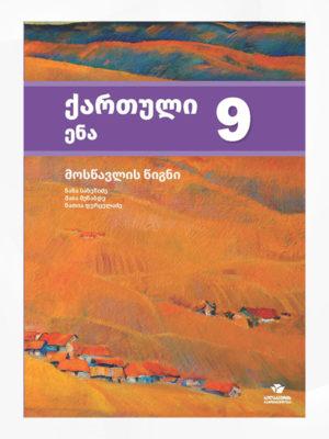 ქართული ენა 9 მოსწავლის წიგნი