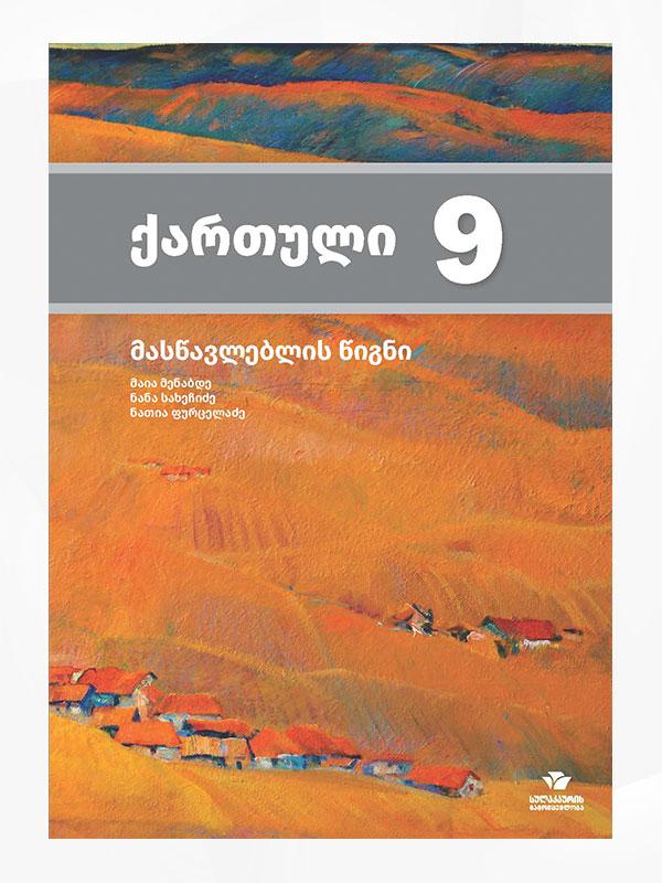 ქართული ენა 9 მასწავლებლის წიგნი