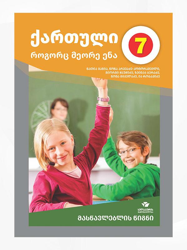 ქართული, როგორც მეორე ენა 7 მასწავლებლის წიგნი