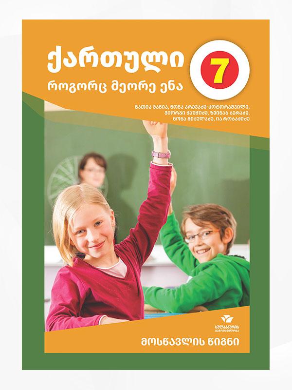 ქართული, როგორც მეორე ენა 7 მოსწავლის წიგნი