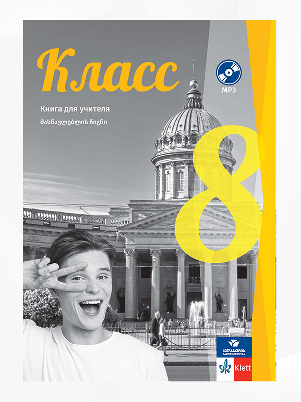 რუსული 8 მასწავლებლის წიგნი