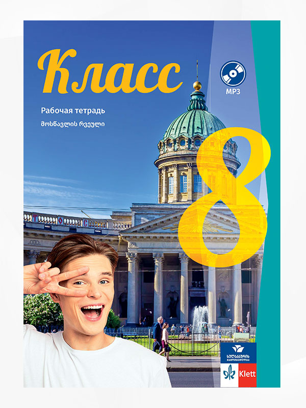 რუსული 9 მოსწავლის რვეული