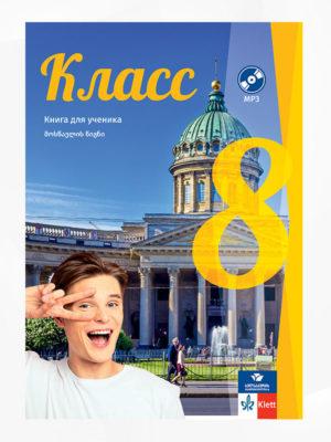 რუსული 8 მოსწავლის წიგნი