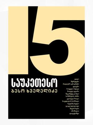 15 საუკეთესო - ბესო ხვედელიძე