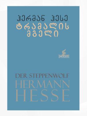 ჰერმან ჰესე - ტრამალის მგელი