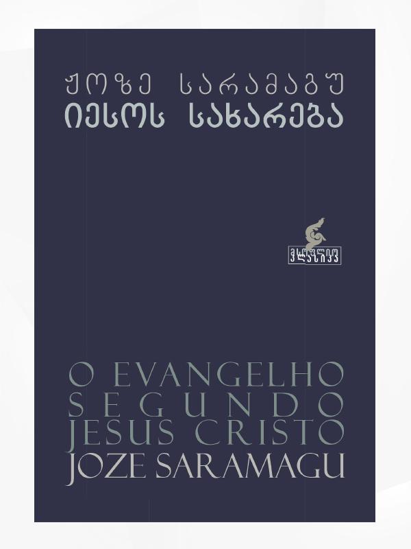 ჟოზე სარამაგუ - იესოს სახარება