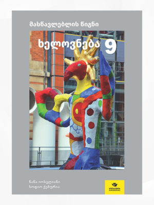 ხელოვნება 9 მასწავლებლის წიგნი