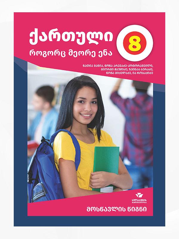 ქართული როგორც მეორე ენა 8 მოსწავლის წიგნი