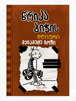 წრიპა ბიჭის დღიური: მეცამეტე გოჭი (წიგნი 7) - ჯეფ კინი