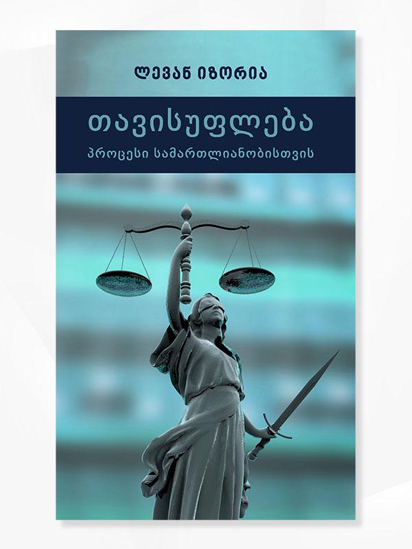 ლევან იზორია - თავისუფლება - პროცესი სამართლიანობისთვის